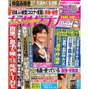 週刊女性セブン 2020年9/24・10/1合併号(小学館) [電子書籍]