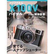 日本カメラMOOKシリーズ フジフイルム X100V バイブル(日本カメラ) [電子書籍]
