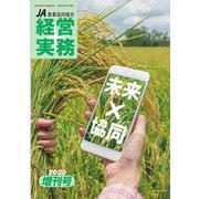 農業協同組合経営実務 2020年増刊号(全国共同出版) [電子書籍]