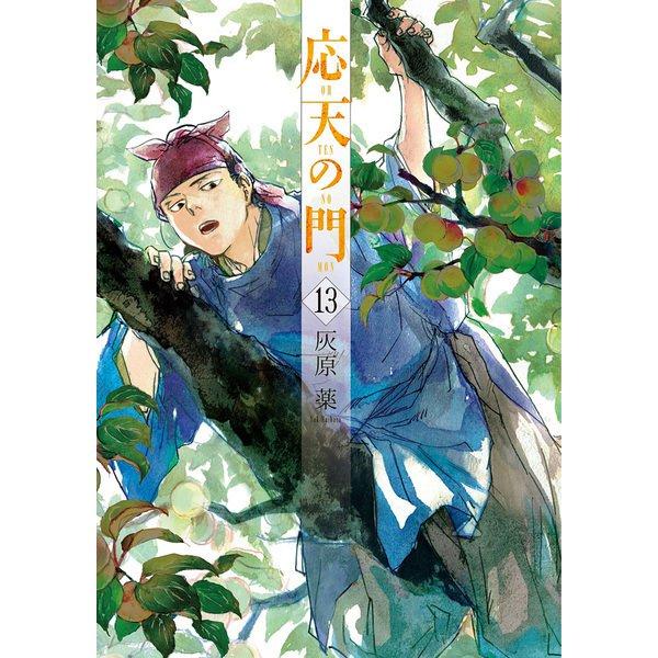 応天の門 13巻(新潮社) [電子書籍]