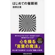 はじめての催眠術(講談社) [電子書籍]