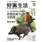 狩猟生活 2020VOL.7(山と溪谷社) [電子書籍]