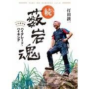 続・薮岩魂 いつまでもハイグレード・ハイキング(山と溪谷社) [電子書籍]