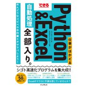 できる 仕事がはかどるPython&Excel自動処理 全部入り。(インプレス) [電子書籍]