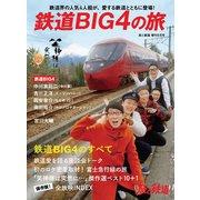 旅と鉄道 2020年増刊9月号 鉄道BIG4の旅(天夢人) [電子書籍]