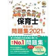 福祉教科書 保育士 完全合格問題集 2021年版(翔泳社) [電子書籍]