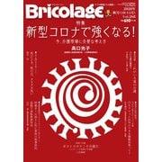 Bricolage(ブリコラージュ) 2020.秋号(七七舎) [電子書籍]