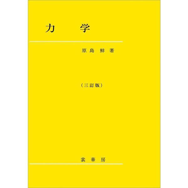 力学(三訂版)(裳華房) [電子書籍]