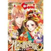 Sho-ComiX 2020年10月15日号(2020年9月15日発売)(小学館) [電子書籍]