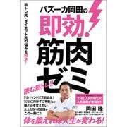 バズーカ岡田の即効!筋肉ゼミ(徳間書店) [電子書籍]