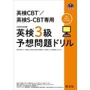 英検CBT/英検S-CBT専用 英検3級予想問題ドリル(音声DL付)(旺文社) [電子書籍]
