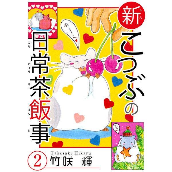 新こつぶの日常茶飯事 2(秋水社ORIGINAL) [電子書籍]