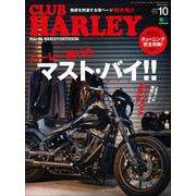 CLUB HARLEY 2020年10月号 Vol.243(エイ出版社) [電子書籍]