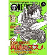 ONE PIECE magazine Vol.10(集英社) [電子書籍]