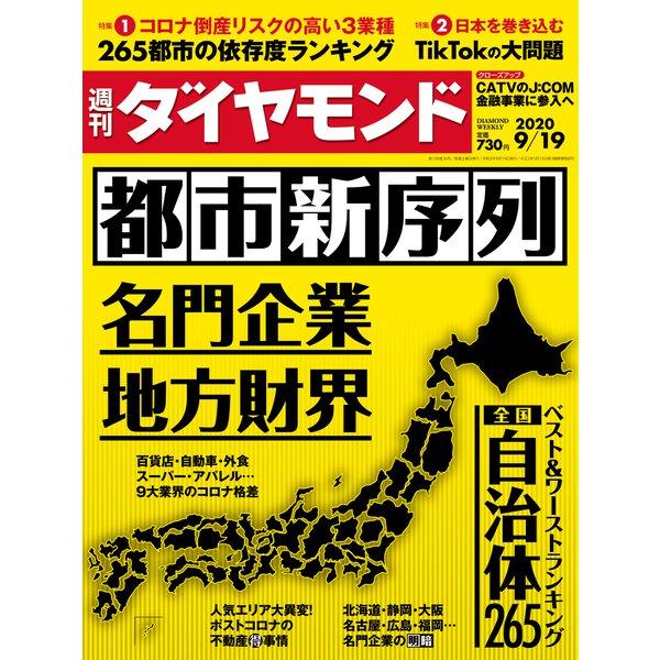 週刊ダイヤモンド 20年9月19日号(ダイヤモンド社) [電子書籍]
