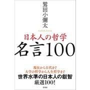 日本人の哲学 名言100(言視舎) [電子書籍]