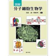 図解 分子細胞生物学(裳華房) [電子書籍]