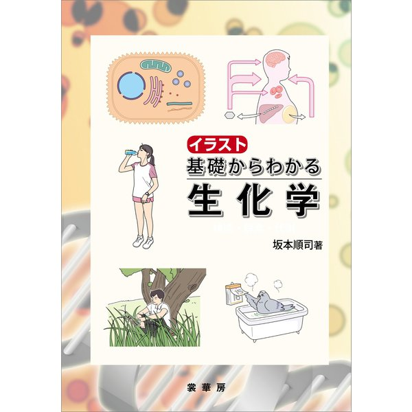 イラスト 基礎からわかる生化学(裳華房) [電子書籍]