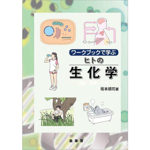 ワークブックで学ぶ ヒトの生化学(裳華房) [電子書籍]