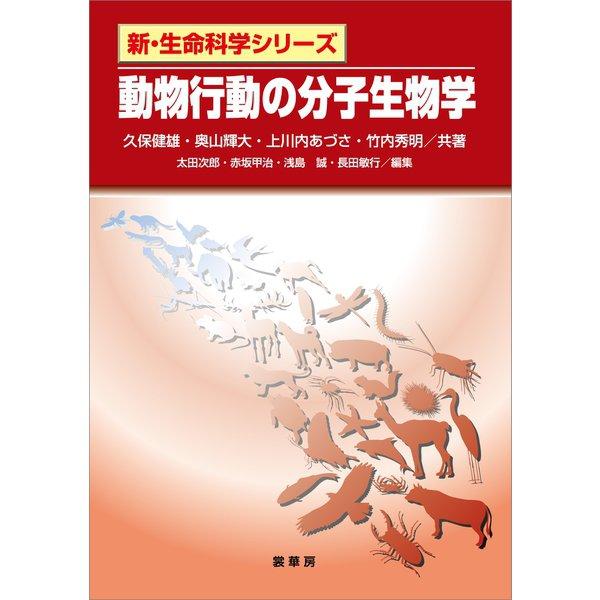 動物行動の分子生物学(裳華房) [電子書籍]