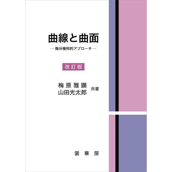 曲線と曲面(改訂版)(裳華房) [電子書籍]