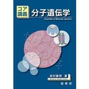 コア講義 分子遺伝学(裳華房) [電子書籍]