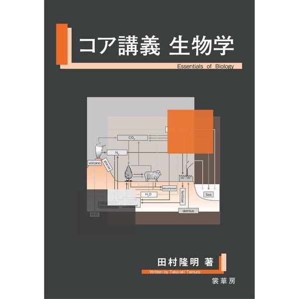 コア講義 生物学(裳華房) [電子書籍]