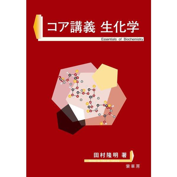 コア講義 生化学(裳華房) [電子書籍]