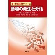 動物の発生と分化(裳華房) [電子書籍]