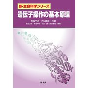 遺伝子操作の基本原理(裳華房) [電子書籍]