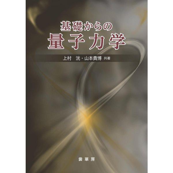 基礎からの量子力学(裳華房) [電子書籍]