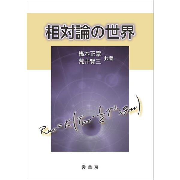 相対論の世界(裳華房) [電子書籍]