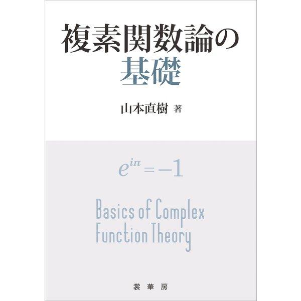 複素関数論の基礎(裳華房) [電子書籍]