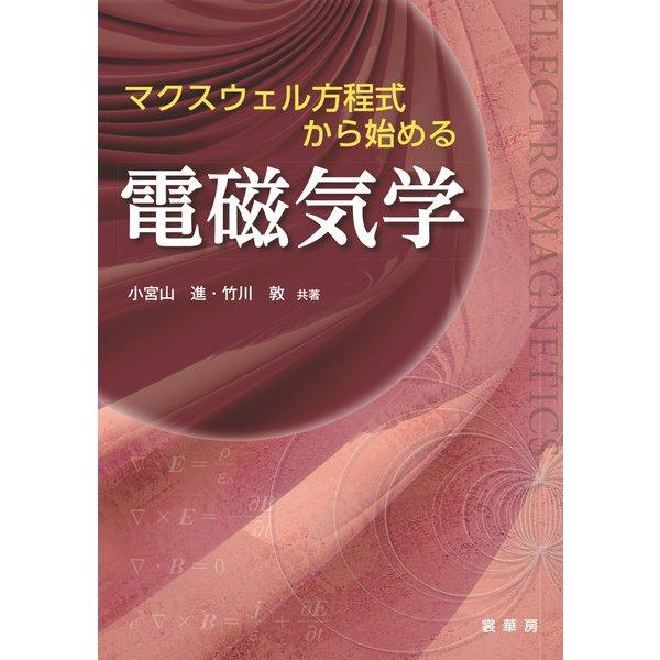 マクスウェル方程式から始める電磁気学(裳華房) [電子書籍]