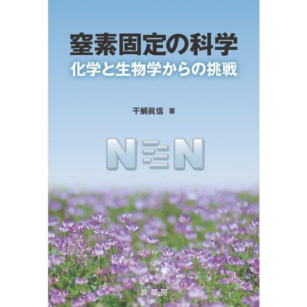 窒素固定の科学(裳華房) [電子書籍]