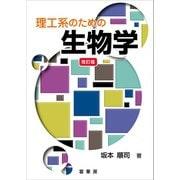理工系のための生物学(改訂版)(裳華房) [電子書籍]
