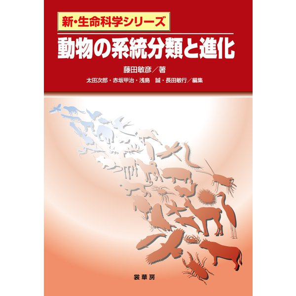 動物の系統分類と進化(裳華房) [電子書籍]