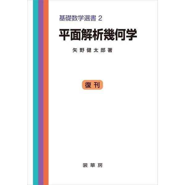 平面解析幾何学(裳華房) [電子書籍]