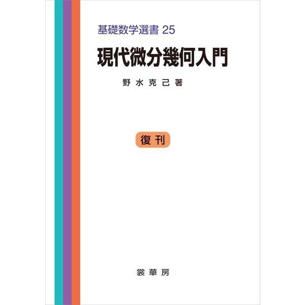 現代微分幾何入門(裳華房) [電子書籍]