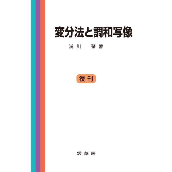 変分法と調和写像(裳華房) [電子書籍]