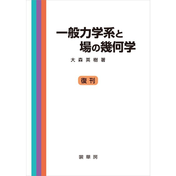 一般力学系と場の幾何学(裳華房) [電子書籍]