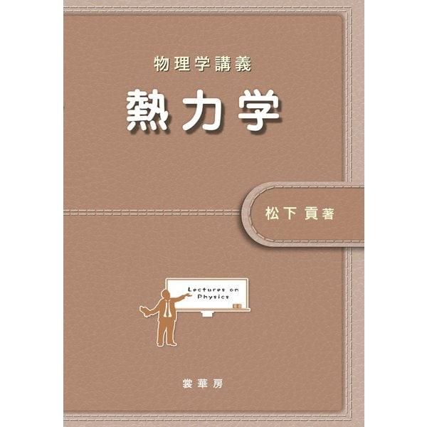 物理学講義 熱力学(裳華房) [電子書籍]
