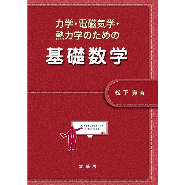 力学・電磁気学・熱力学のための 基礎数学(裳華房) [電子書籍]
