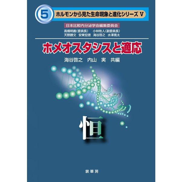 ホメオスタシスと適応(裳華房) [電子書籍]