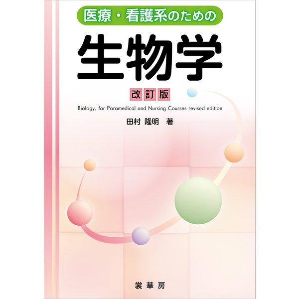 医療・看護系のための生物学(改訂版)(裳華房) [電子書籍]