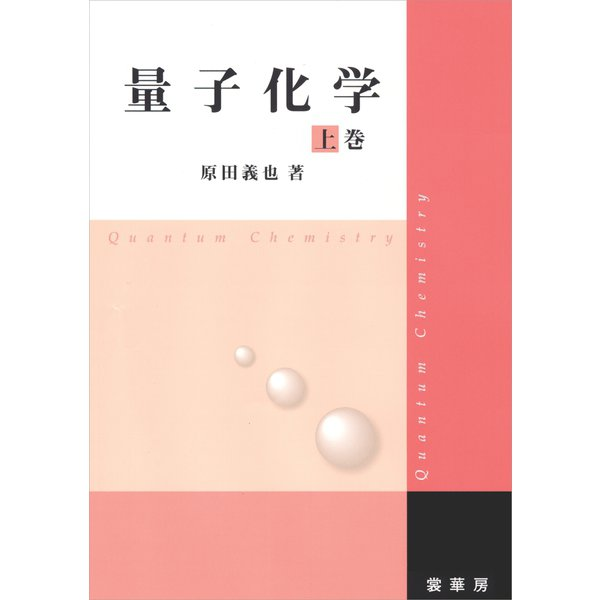 量子化学 上巻(裳華房) [電子書籍]