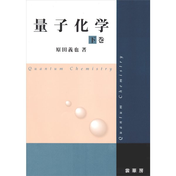 量子化学 下巻(裳華房) [電子書籍]
