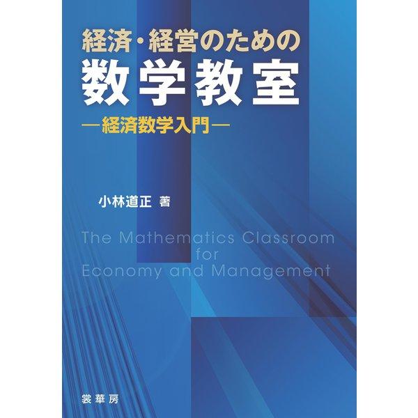 経済・経営のための数学教室(裳華房) [電子書籍]
