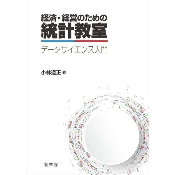 経済・経営のための統計教室(裳華房) [電子書籍]