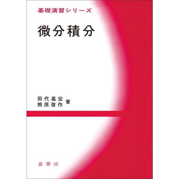 微分積分(裳華房) [電子書籍]